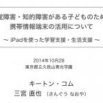 kugayama_seminar_20141028.001