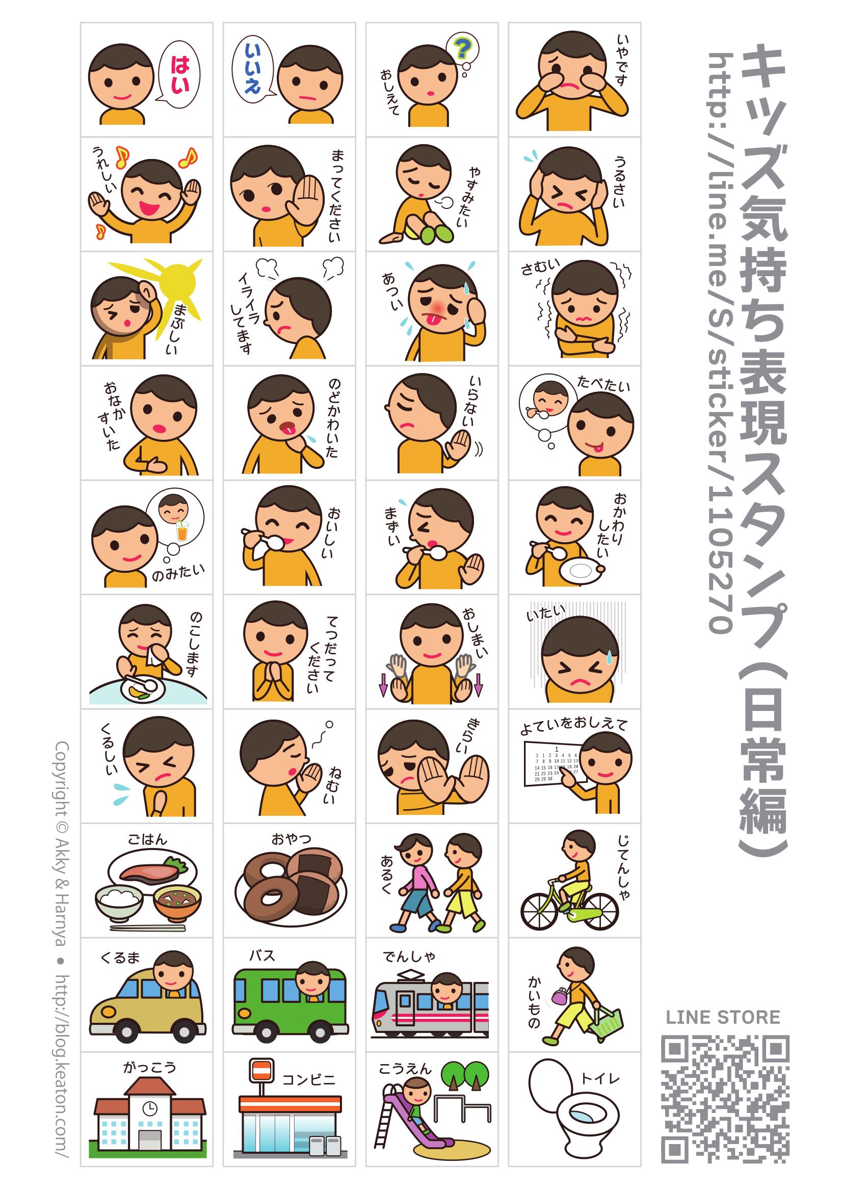 【事例紹介#004】LINEスタンプ「キッズ気持ち表現スタンプ」印刷 ...
