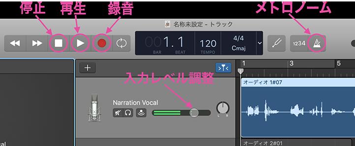 録音 garageband GarageBand(iOS版)の使い方〜録音の結合とマルチテイク録音のやり方〜